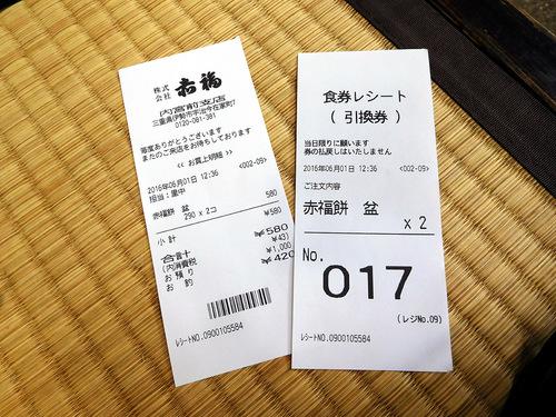 2016060109.JPG